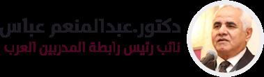 موقع د / عبد المنعم عباس