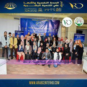 ختام مؤتمر الصحة النفسية واثارها على التنمية البشرية