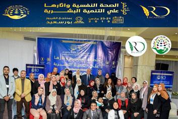 مؤتمر الصحة النفسية واثارها على التنمية البشرية