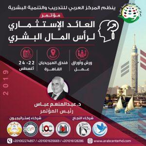 مؤتمر العائد الإستثماري لرأس المال البشري