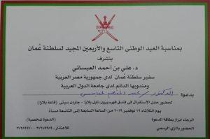 دعوة لحضور العيد الوطنى للسلطنة عمان بسفارة سلطنة عمان بالقاهرة