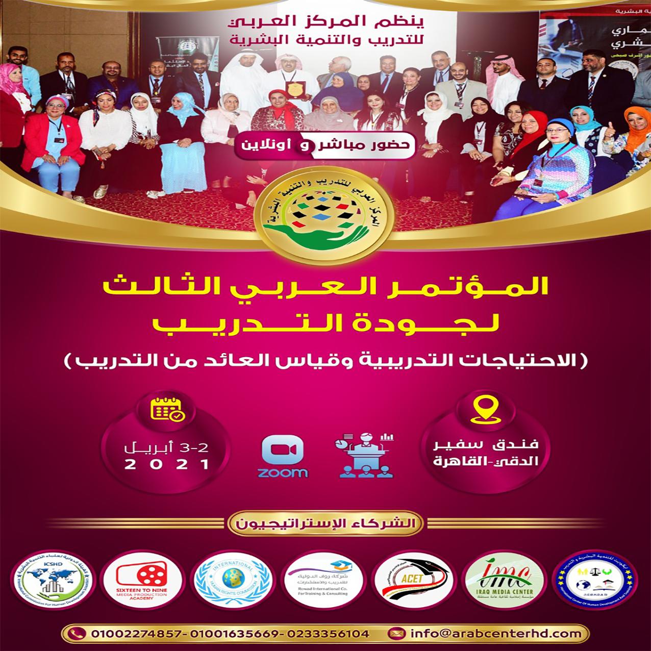 المؤتمر العربي الثالث لجودة التدريب ( الاحتياجات التدريبية وقياس العائد من التدريب )