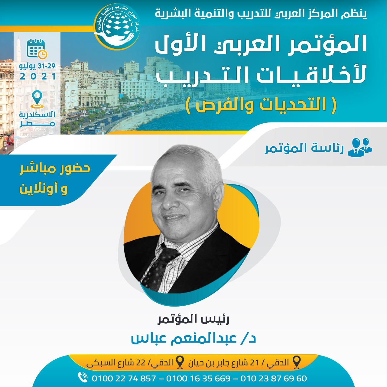 المؤتمر العربي الأول لأخلاقيات التدريب