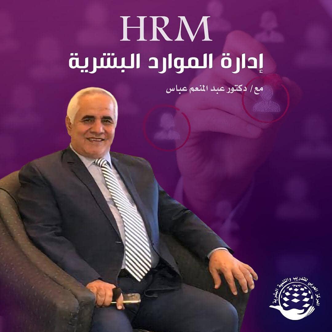 دورة إدارة الموارد البشرية HR